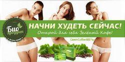 Як схуднути за допомогою зеленого кави?