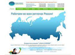 Клінінгові послуги по всій росії