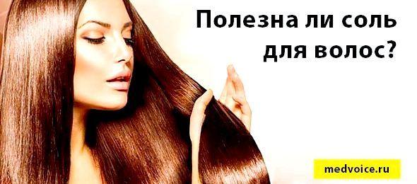 сіль для зміцнення волосся
