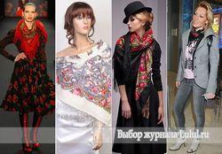 Мода і стиль: як носити шарфи