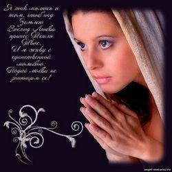 Молитва на любов чоловіка
