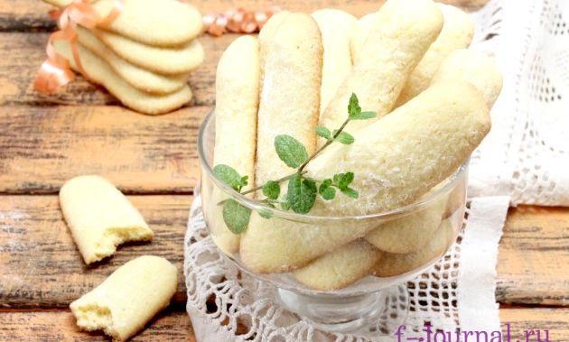 Печиво для тірамісу «соваярді» або «дамські пальчики»