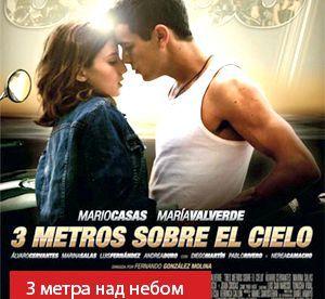 Підбірка найкращих фільмів про шалене кохання