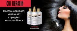 Професійна косметика для волосся constant delight