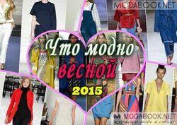 Що буде модно навесні 2015