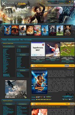 Дивитися кіно онлайн безкоштовно на kiniskacom