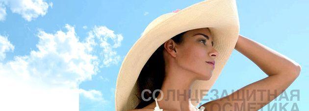Сонцезахисна косметика - вся справа у фільтрах