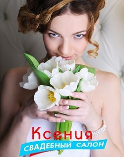 Весільні салони, де продають самі стильні весільні сукні