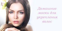 Зміцнення волосся яйцем - рецепти масок і опис способу ламінування