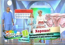 Жіночі гормони в таблетках